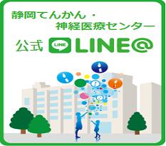 静岡てんかん・神経医療センター公式LINE@