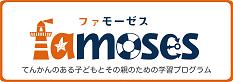 famoses(ファモーゼス)