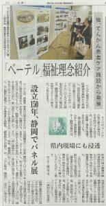300228 静岡新聞