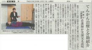 300227 静岡新聞